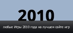 любые Игры 2010 года на лучшем сайте игр