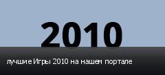 лучшие Игры 2010 на нашем портале