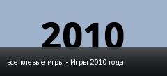 все клевые игры - Игры 2010 года