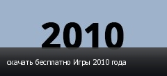 скачать бесплатно Игры 2010 года