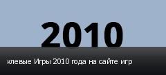 клевые Игры 2010 года на сайте игр