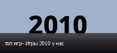 топ игр- Игры 2010 у нас