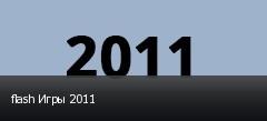 flash Игры 2011
