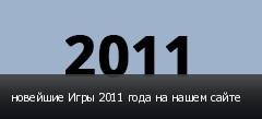 новейшие Игры 2011 года на нашем сайте