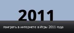 поиграть в интернете в Игры 2011 года