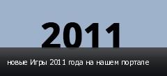 новые Игры 2011 года на нашем портале