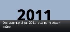 бесплатные Игры 2011 года на игровом сайте