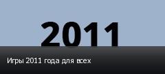 Игры 2011 года для всех