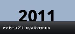 все Игры 2011 года бесплатно
