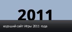 хороший сайт Игры 2011 года