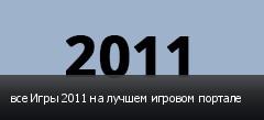 все Игры 2011 на лучшем игровом портале
