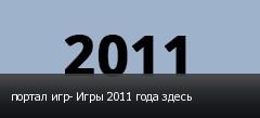 портал игр- Игры 2011 года здесь