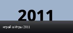 играй в Игры 2011