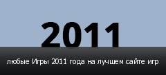 ����� ���� 2011 ���� �� ������ ����� ���