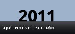 играй в Игры 2011 года на выбор