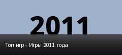 Топ игр - Игры 2011 года