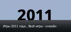Игры 2011 года , flash игры - онлайн