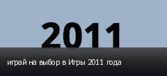 играй на выбор в Игры 2011 года