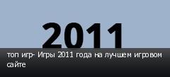 топ игр- Игры 2011 года на лучшем игровом сайте