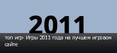 ��� ���- ���� 2011 ���� �� ������ ������� �����