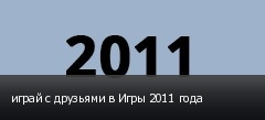 ����� � �������� � ���� 2011 ����