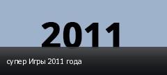супер Игры 2011 года