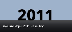 лучшие Игры 2011 на выбор