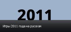 Игры 2011 года на русском