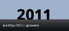 все Игры 2011 с друзьями