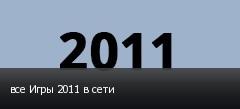 все Игры 2011 в сети