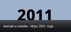 поиграть онлайн - Игры 2011 года
