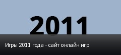 Игры 2011 года - сайт онлайн игр