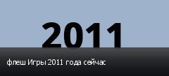 ���� ���� 2011 ���� ������