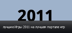 лучшие Игры 2011 на лучшем портале игр