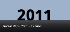 любые Игры 2011 на сайте