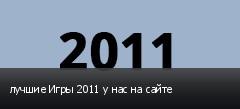 лучшие Игры 2011 у нас на сайте