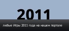 любые Игры 2011 года на нашем портале