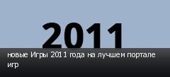 новые Игры 2011 года на лучшем портале игр