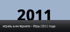 играть в интернете - Игры 2011 года
