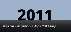 поиграть на выбор в Игры 2011 года