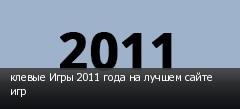 клевые Игры 2011 года на лучшем сайте игр
