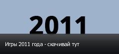 Игры 2011 года - скачивай тут