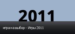игра на выбор - Игры 2011
