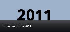 скачивай Игры 2011