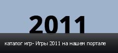 каталог игр- Игры 2011 на нашем портале