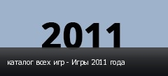 каталог всех игр - Игры 2011 года