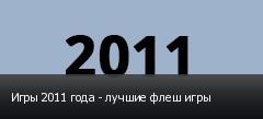 Игры 2011 года - лучшие флеш игры