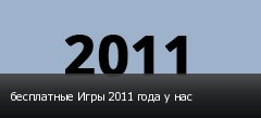 бесплатные Игры 2011 года у нас