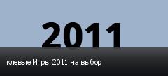 клевые Игры 2011 на выбор