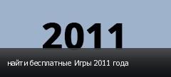 найти бесплатные Игры 2011 года